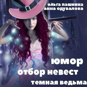Ольга Пашнина и ее нескучные истории