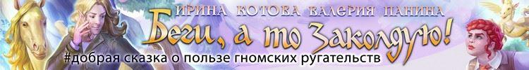 Королевская кровь от Ирины Котовой