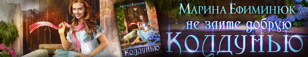 Лучшая летняя история от Марины Ефиминюк