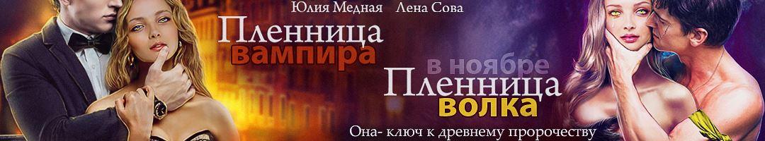Юлия Медная и Лена Сова