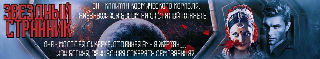 Звездный Странник