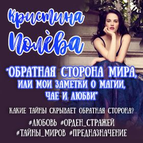 Кристина Полева
