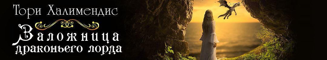 Тори Халимендис с невероятной историей