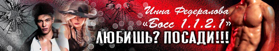 Новый роман от Инны Федераловой