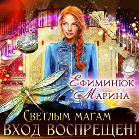 Ефиминюк Марина