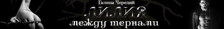Лилия между тернами. Галина Чередий.