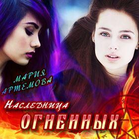 Наследница. Мария Артемова