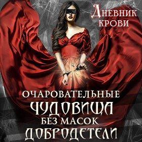 Дневник крови