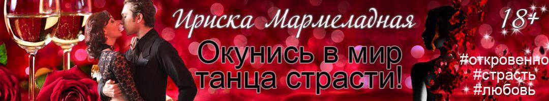 Ириска Мармеладная