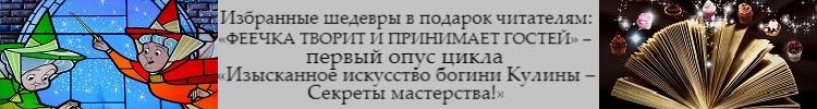 ФЕЕЧКА ТВОРИТ И ПРИНИМАЕТ ГОСТЕЙ. ИННА КОМАРОВА