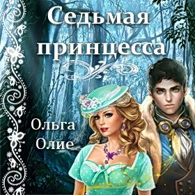 Новые истории от Ольги Олие