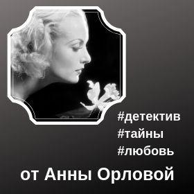 Лили от Анны Орловой