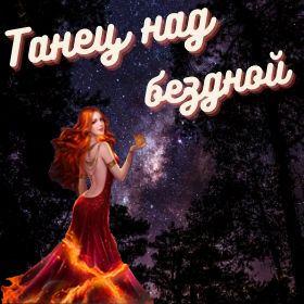Танец над бездной