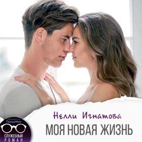Нелли Игнатова Фантастика Фентези СЛР