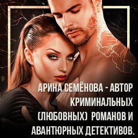 Автор современных любовных и криминальных романов