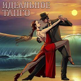 Идеальное танго