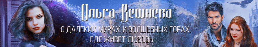 Ольга Вешнева - О далеких мирах