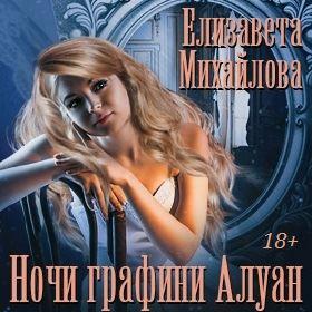 Елизавета Михайлова