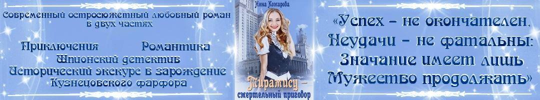 Романы от Инны Комаровой