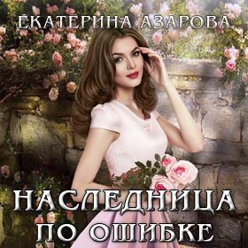 Заложница от Екатерины Азаровой