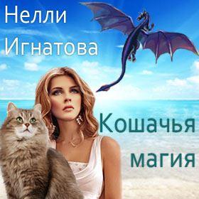 Нелли Игнатова Кошачья магия