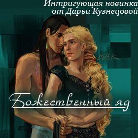 Кузнецова Дарья -