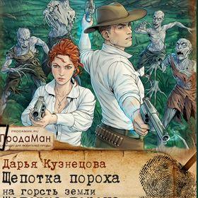 Дарья Кузнецова. Мастер оружейных дел