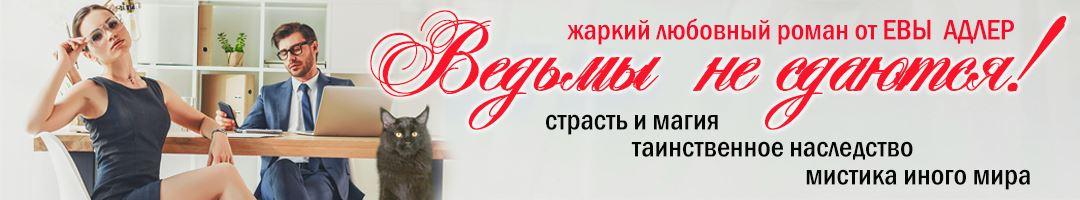 Ева Адлер СЛР