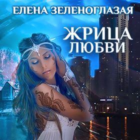 Елена Зеленоглазая