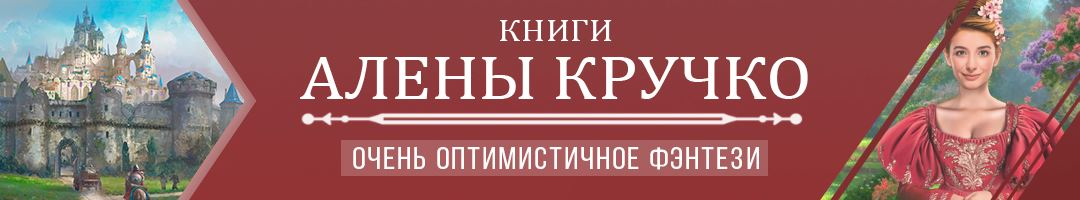 Фэнтези от Алены Кручко