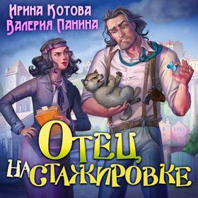 Ирина Котова