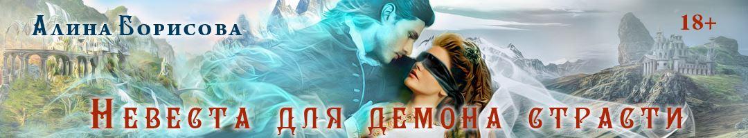 Невеста демона. Алина Борисова