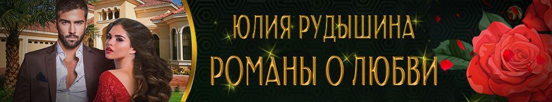 Сказки от Юлии Рудышиной