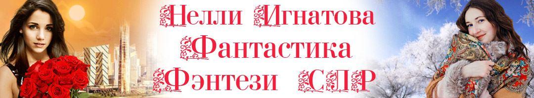 Нелли Игнатова Фэнтези Фантастика СЛР