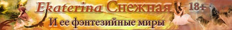 Романы Екатерины Снежной