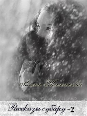 Анна Дубровская В Белье – Поцелуй Бабочки (2006)