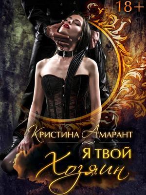 Любовный роман рабыня и хозяин