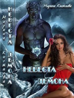 Марина кистяева невеста демона читать онлайн