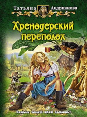 Эльфы до добра не доводят (татьяна андрианова) серия книг в.