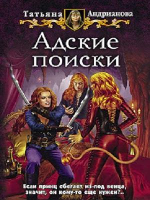 Хренодерский переполох (татьяна андрианова) серия книг в.