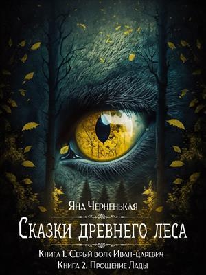 Александра Дема Ламаро 2 охотник
