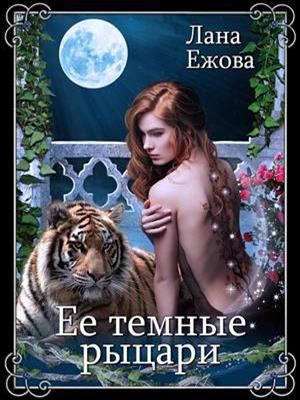Книга трофейная ведьма. I. Жертва. Лана ежова скачать или читать.