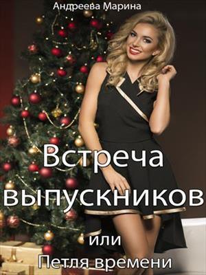 текст слов к сценки новые русские бабки встреча выпускников