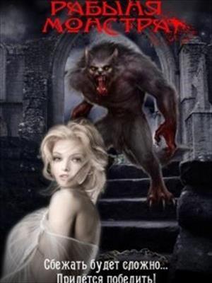 Безвольная рабыня блондинка