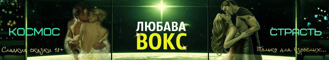 Любава Вокс