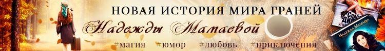 Яркие романы от Надежды Мамаевой