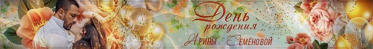 День рождения автора Арины Семеновой