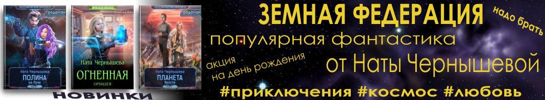 """Книга - участник литмоба """"Любовь и космос"""""""