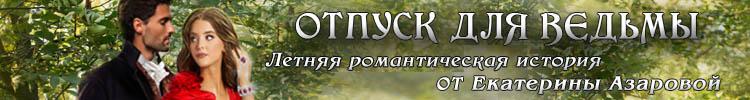 Новый курортный роман от Екатерины Азаровой