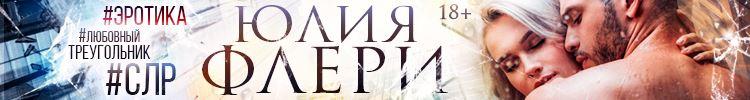 Романы от Юлии Флёри